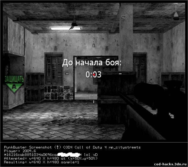 Чит для cod2